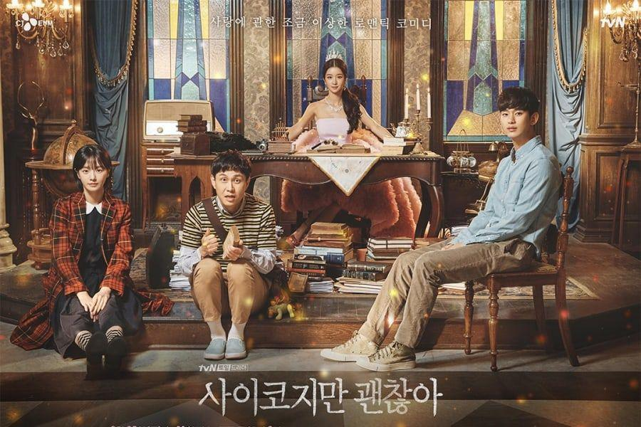 kim-soo-hyun-seo-ye-ji-and-other-casts-talk-about-a-fairy-tale-in-its-okay-to-not-be-okay-new-trailer-1