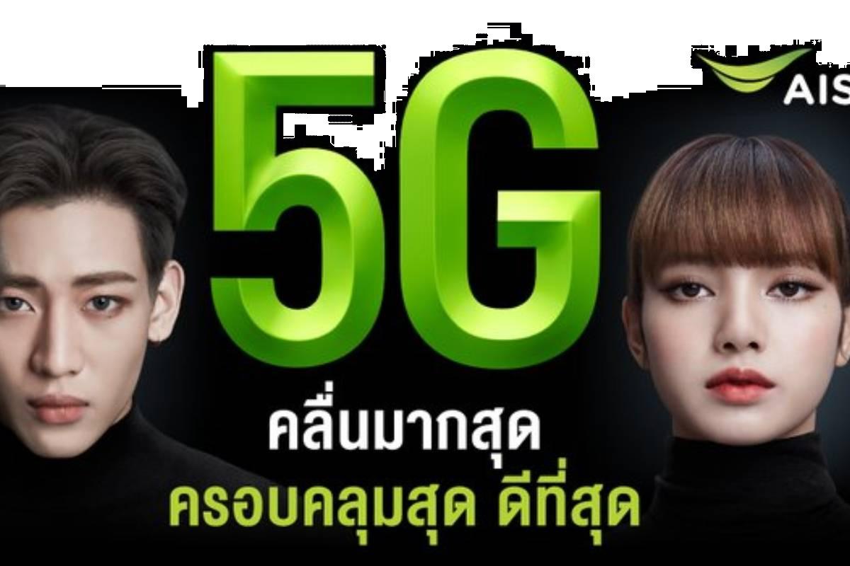 GOT7 BamBam and BLACKPINK Lisa advertises for Thailand mobile AIS