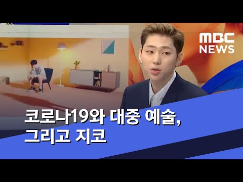 block-b-zico-becomes-morning-weather-forecaster-1
