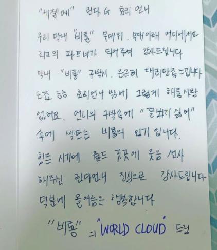 lee-hyori-funny-letter-rain-fans-1
