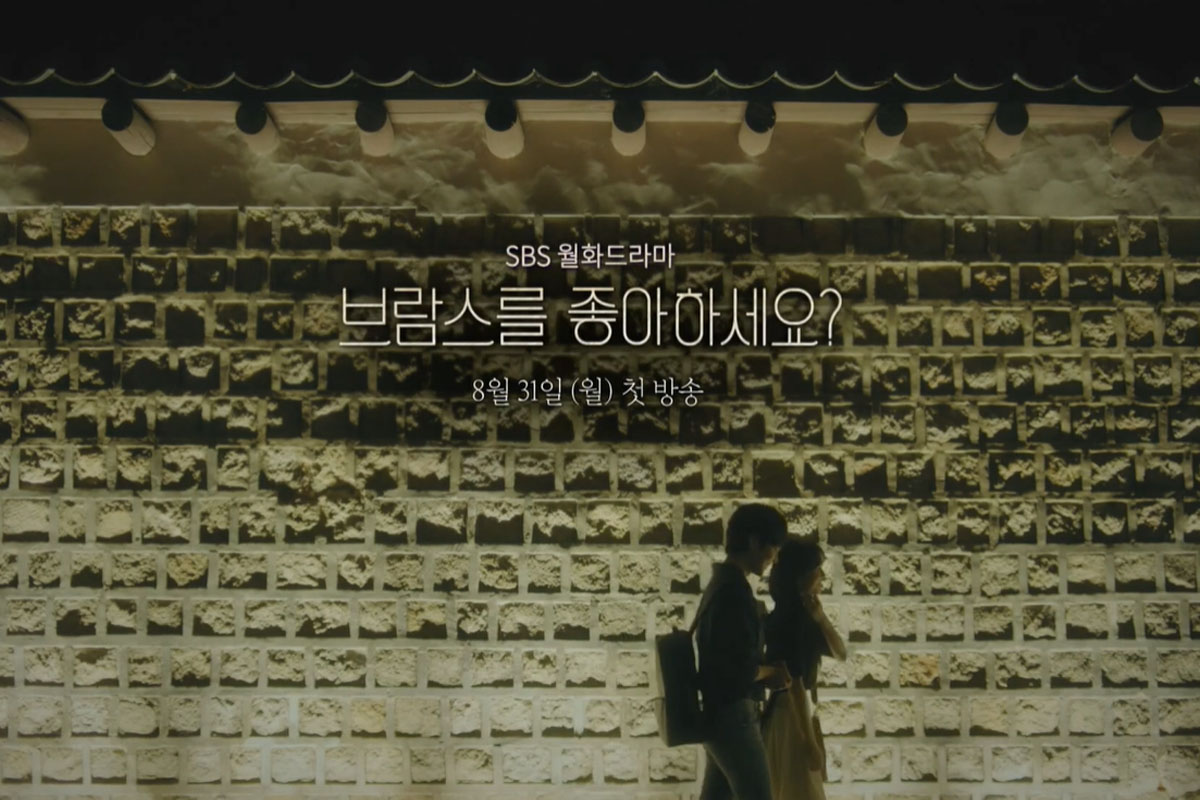 """Do You Like Brahms?"" Reveals Sweet Teaser Of Park Eun Bin And Kim Min Jae"