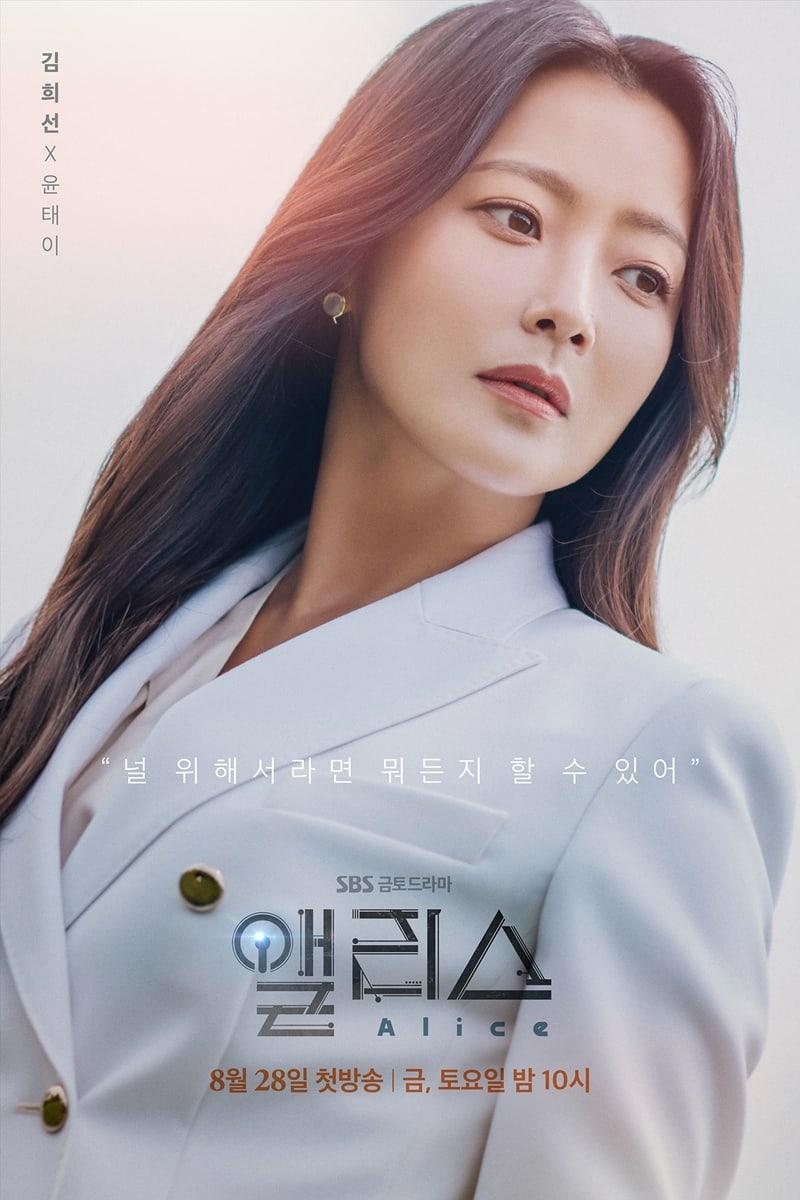 joo-won-upcoming-drama-alice-main-characters-posters-2