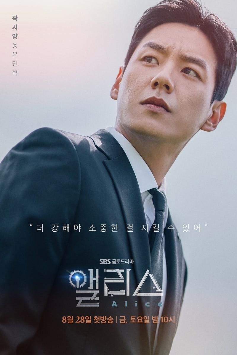 joo-won-upcoming-drama-alice-main-characters-posters-3