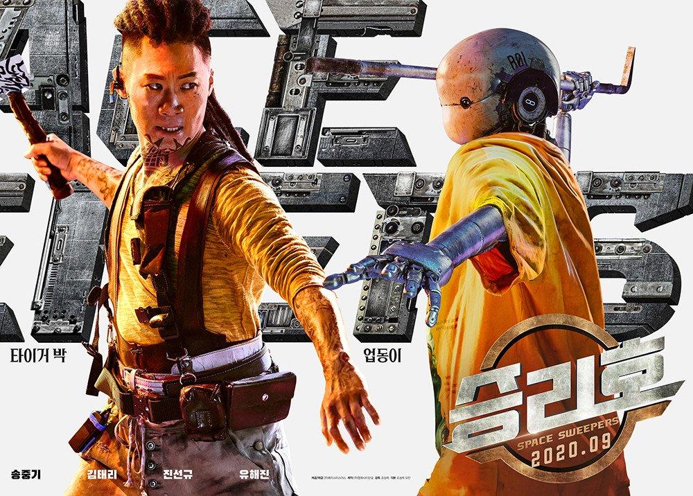 new-film-space-sweepers-character-poster-song-joong-ki-kim-tae-ri-2