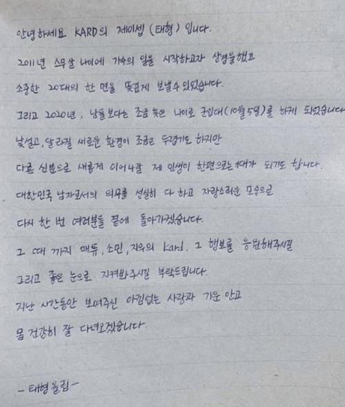 kard-jseph-confirmed-to-enlist-in-military-on-october-5-3