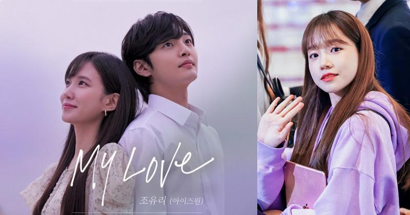 IZ*ONE Jo Yuri Release 7th OST 'My Love' For SBS drama 'Do You Like Brahms?'