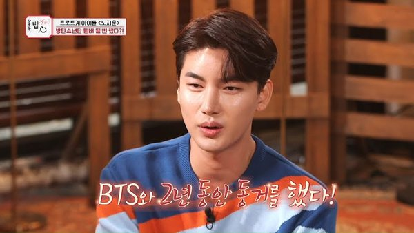 former-big-hit-trainee-recounts-his-days-living-in-the-same-house-with-bts-2