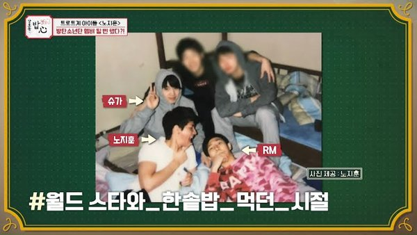 former-big-hit-trainee-recounts-his-days-living-in-the-same-house-with-bts-3