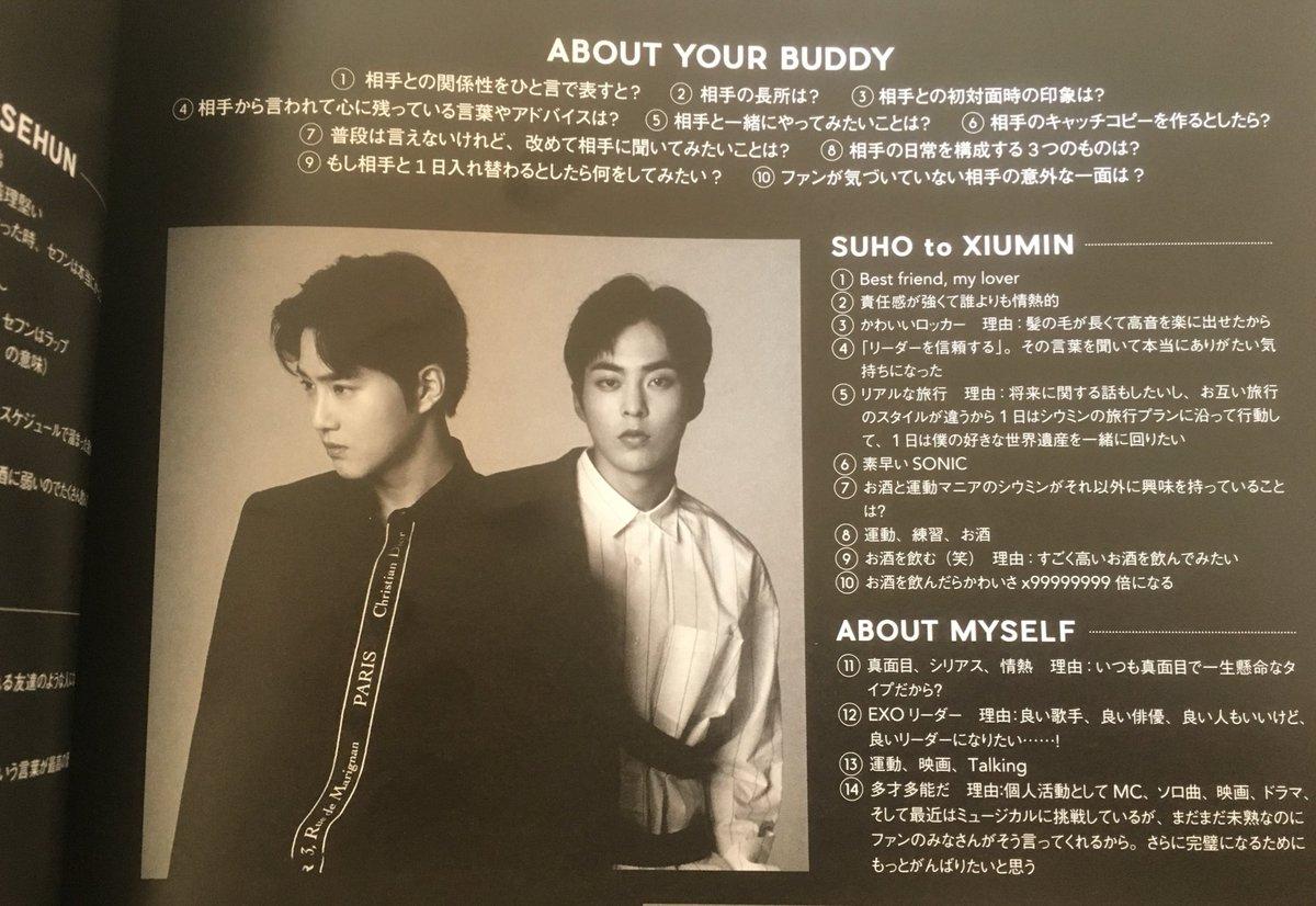 interesting-relationship-exo-suho-xiumin-3