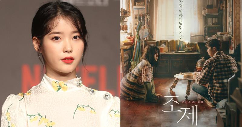 IU 'Lullaby' Played In End Credits Of Upcoming Movie 'Josée' Starring Han Ji Min And Nam Joo Hyuk