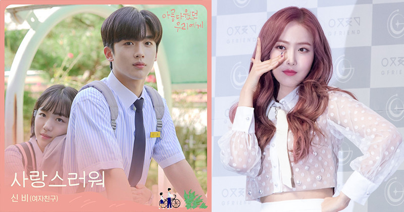 GFRIEND SinB Release 2nd OST 'Loveable' for Kakao M Drama  'A Love So Beautiful'