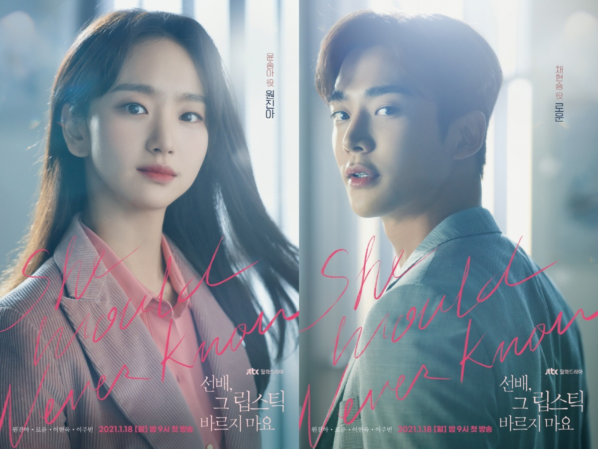 jtbc-sunbae-dont-put-on-that-lipstick-to-air-on-january-18-starring-won-jin-ah-sf9-rowoon-and-more