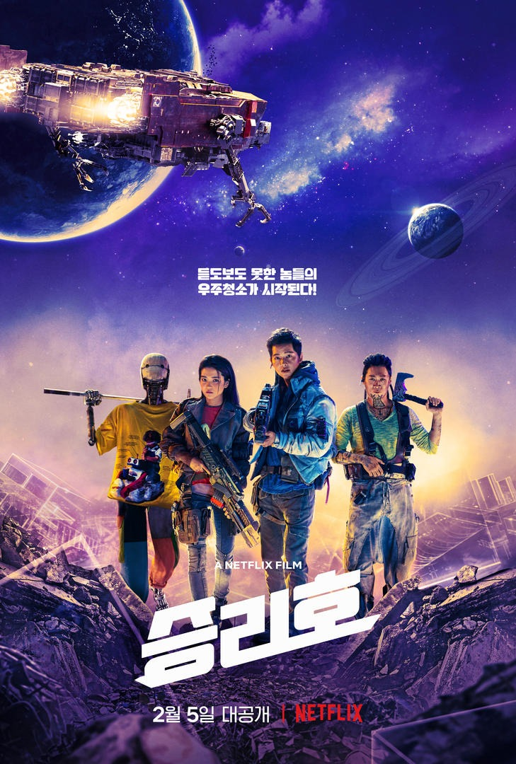 netflix-movie-space-sweepers-unveils-poster-starring-song-joong-ki-kim-tae-ri-and-more