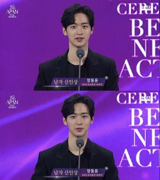 complete-list-of-winners-at-2020-apan-star-awards-hyun-bin-wins-daesang