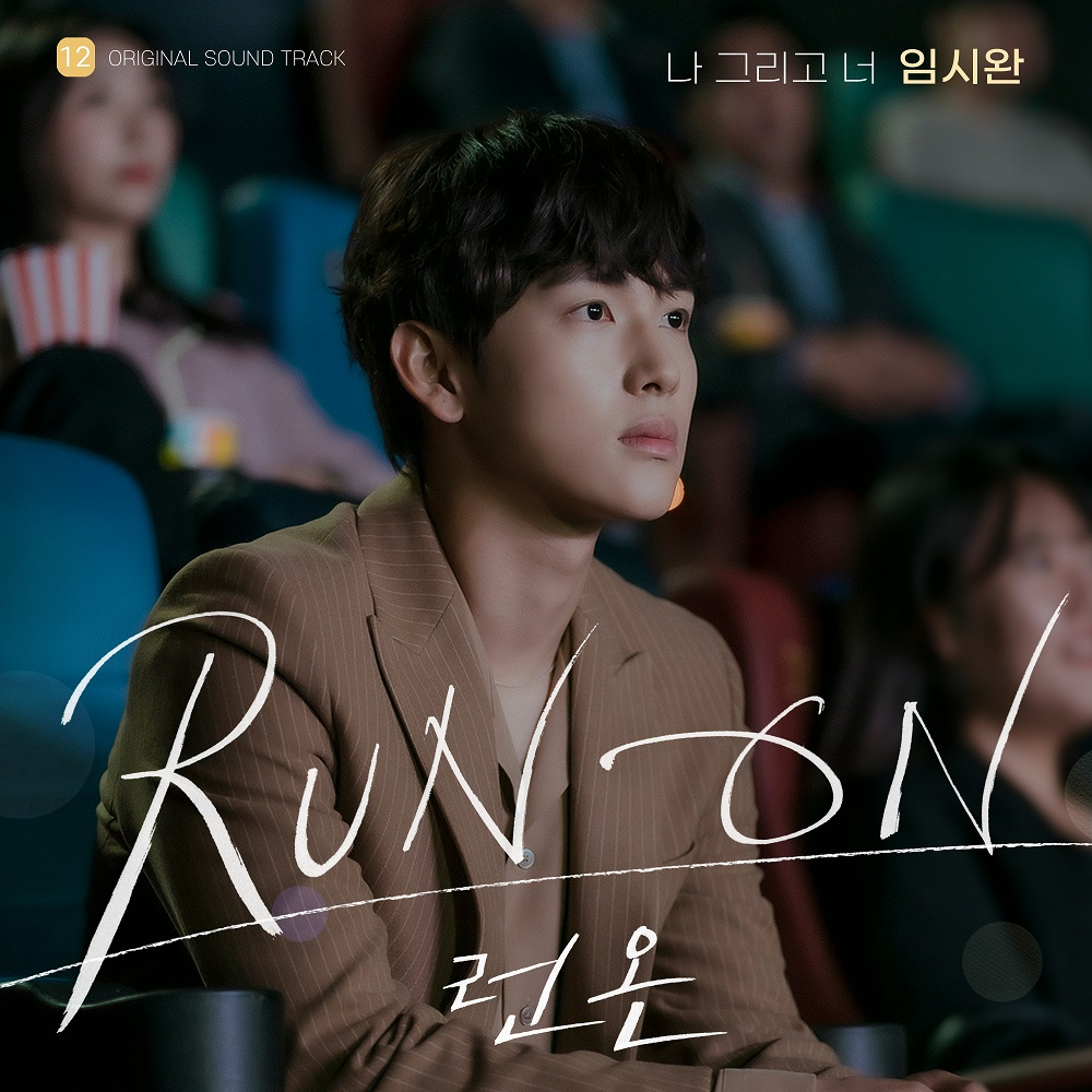 im-si-wan-returns-as-singer-after-4-years-with-ost-for-jtbc-drama-run-on
