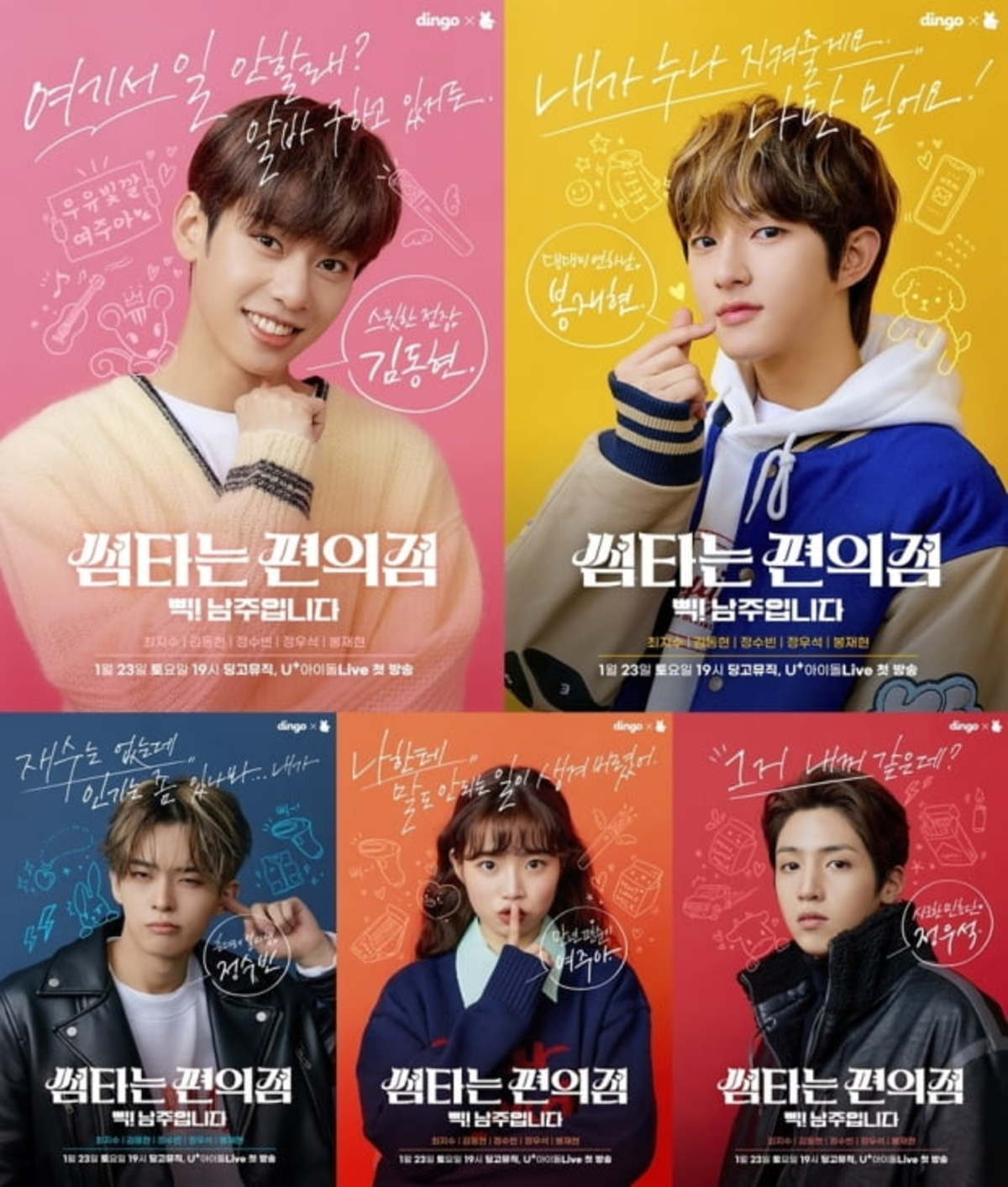 ab6ix-kim-dong-hyun-releases-ost-some-for-web-drama-convenience-store-fling