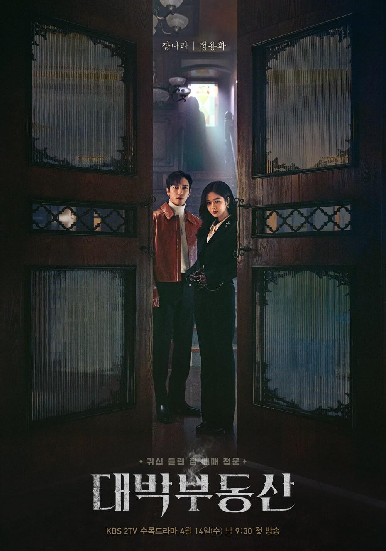 jang-nara-jung-yong-hwa-exude-mystery-aura-in-new-posters-of-kbs-drama-sell-your-haunted-house
