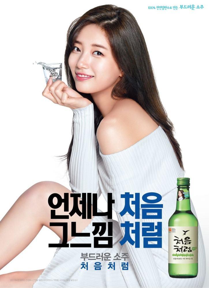 Bae Suzy modelling for Chum Churum. Photo: Chum Churum
